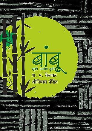 Amazon in: Marathi - Agriculture & Farming / Sciences
