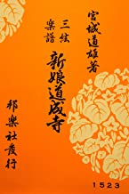 三絃楽譜 「新娘道成寺」 生田流古典 (三絃楽譜)
