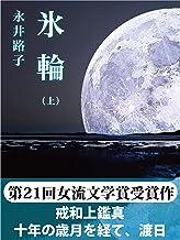 表紙: 氷輪(上)   永井路子