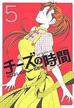 表紙: チーズの時間 5巻 (芳文社コミックス) | 山口よしのぶ