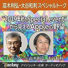 2019年秋のSpecial Eventから見えてくるAppleの野望: 高木利弘・大谷和利スペシャルトーク