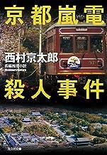 表紙: 京都嵐電殺人事件 十津川警部 (光文社文庫)   西村 京太郎