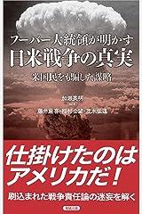 日米戦争の真実: 米国民をも騙した謀略 (勉誠新書) Kindle版
