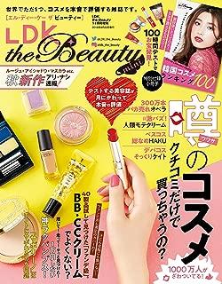 LDK the Beauty mini [雑誌]: LDK the Beauty 2018年 11 月号 増刊