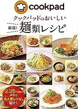 表紙: クックパッドのおいしい厳選!麺類レシピ クックパッドのおいしい厳選!レシピ   クックパッド株式会社