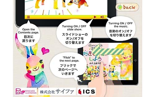 『佐藤玲奈 絵本アプリ『ミラックル 好きなことをしよう』』の3枚目の画像