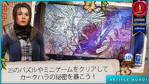 『エニグマティス3:カークハラの影』の6枚目の画像