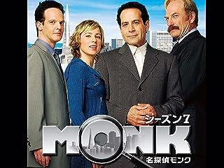 名探偵モンク シーズン7 (字幕版)