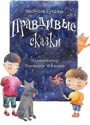 Правдивые сказки (Russian Edition)
