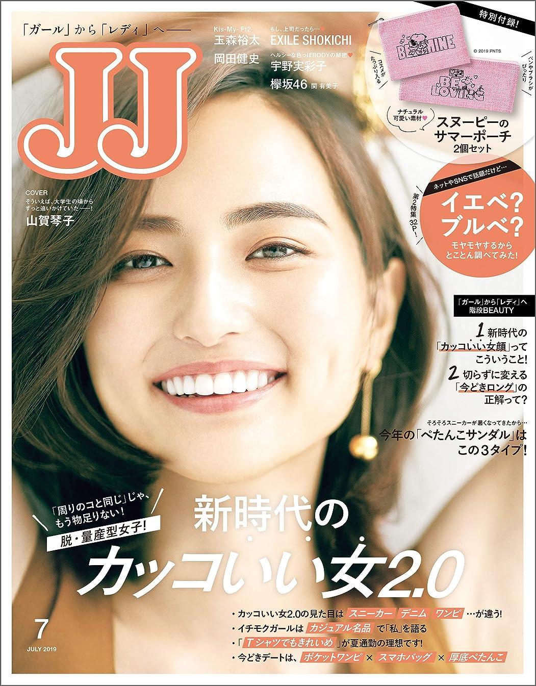 領域静的ハグJJ(ジェイ?ジェイ) 2019年 7月号 [雑誌]
