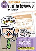 表紙: キタミ式イラストIT塾 応用情報技術者 平成30年度 | きたみりゅうじ