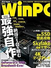表紙: 日経WinPC 2016年夏号 | 日経WinPC