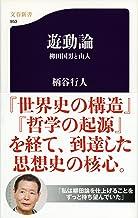 表紙: 遊動論 柳田国男と山人   柄谷行人