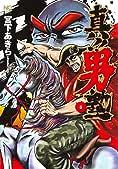 真!!男塾 ( 5) (ニチブンコミックス)