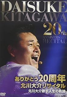 ありがとう20周年「北川大介リサイタル」 [DVD]