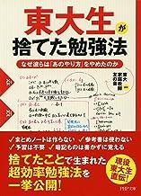 表紙: 東大生が捨てた勉強法 なぜ彼らは「あのやり方」をやめたのか (PHP文庫)   東大家庭教師友の会