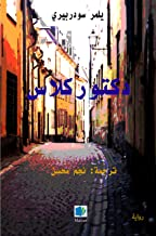 Doktor Glas (arabiska)