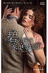 碧の瞳の家庭教師(碧:あお) (ハーレクイン・ヒストリカル・スペシャル) Kindle版