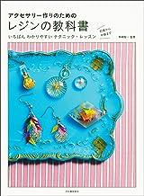 表紙: アクセサリー作りのための レジンの教科書   熊崎堅一