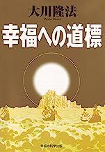 表紙: 幸福への道標 | 大川隆法
