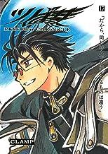 ツバサ(17) (週刊少年マガジンコミックス)