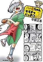 表紙: 八十亀ちゃんかんさつにっき: 6 (REXコミックス) | 安藤 正基