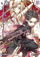 表紙: ソードアート・オンライン4 フェアリィ・ダンス (電撃文庫) | abec