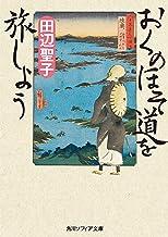 表紙: おくのほそ道を旅しよう (角川ソフィア文庫)   田辺 聖子