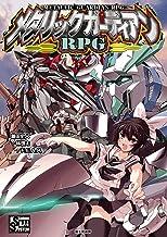 表紙: メタリックガーディアンRPG (富士見ドラゴンブック)   藤田史人/F.E.A.R.