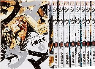 シマウマ コミック 1-9巻セット (ヤングキングコミックス)