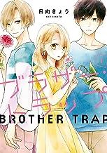 表紙: ブラザー・トラップ 1 (ジーンLINEコミックス) | 日向きょう