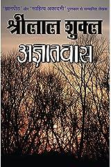 Agyatvaas (Hindi Edition) Kindle Edition