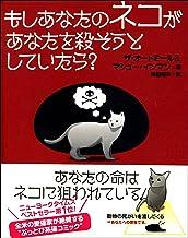 表紙: もしあなたのネコがあなたを殺そうとしていたら?   ザ・オートミール