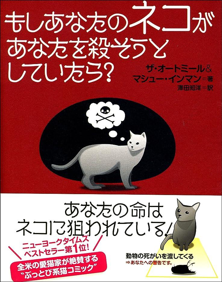 衛星建物バリーもしあなたのネコがあなたを殺そうとしていたら?