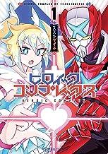 表紙: ヒロイック・コンプレックス(1) (星海社コミックス) | スズキダイチ