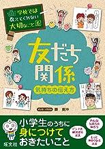 表紙: 学校では教えてくれない大切なこと6友だち関係(気持ちの伝え方) | 旺文社