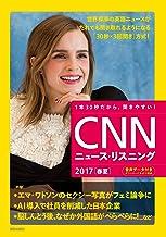 表紙: [音声データ付き]CNNニュース・リスニング2017[春夏]   CNN English Express編