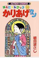 かりあげクン : 26 (アクションコミックス) Kindle版