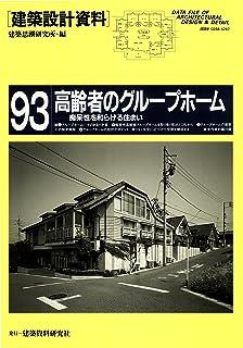 高齢者のグループホーム (建築設計資料)