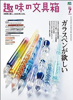 [雑誌] 趣味の文具箱 Vol.58