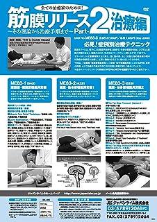 ME83 筋膜リリース「治療編」~その理論から治療手順まで~