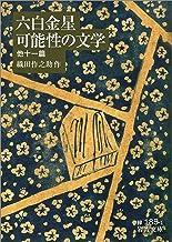 表紙: 六白金星・可能性の文学 他十一篇 (岩波文庫) | 織田 作之助