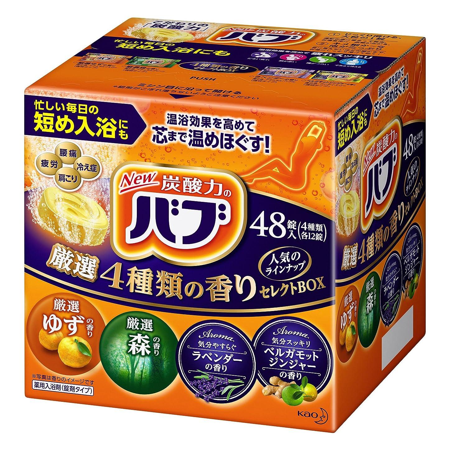 お金古風なメンバー【大容量】バブ 厳選4種類の香りセレクトBOX 48錠 炭酸 入浴剤