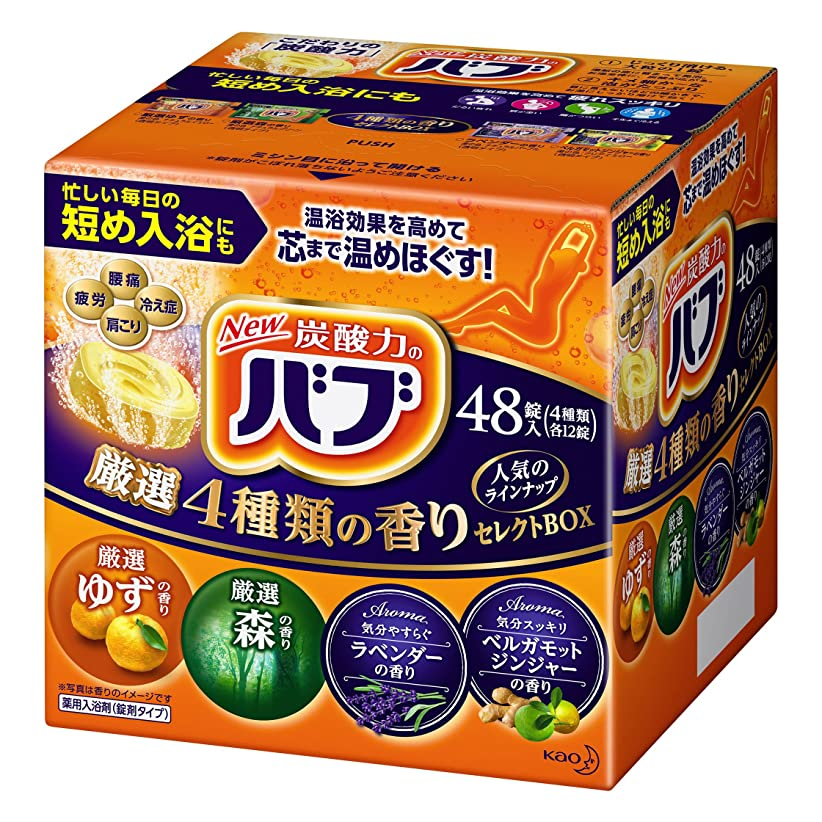 自発的フリース王位【大容量】バブ 厳選4種類の香りセレクトBOX 48錠 炭酸 入浴剤