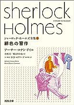 表紙: シャーロック・ホームズ全集1 緋色の習作 (河出文庫)   アーサー・コナン・ドイル