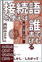 表紙: 接続語を使えば、誰でも書ける 〈型〉で書く文章論 | 西田みどり