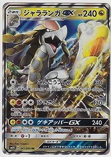 Pokemon Card Japanese - Kommo-o GX 041/050 SM2K - Holo