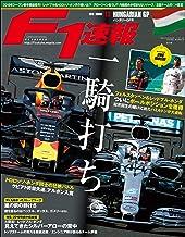 表紙: F1 (エフワン) 速報 2019 Rd (ラウンド) 12 ハンガリーGP号 (グランプリ) 号 [雑誌] F1速報 | 三栄