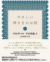 表紙: やさしい神さまのお話   中田香織