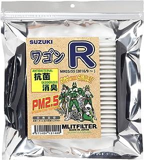 スズキ ワゴンR (MH35/55) エアコン フィルター D-110_WAGONR ウイルス 花粉 対策 抗菌 抗カビ 防臭